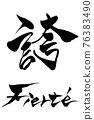 自誇 字母 書法作品 76383490