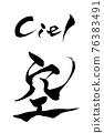 字母 日語 日本人 76383491