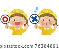 兒童 孩子 小孩 76384891