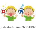 兒童 孩子 小孩 76384892