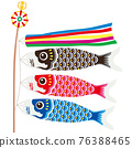 鯉魚旗 76388465
