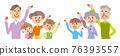家庭 家族 家人 76393557