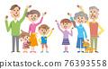 家庭 家族 家人 76393558