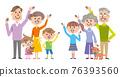家庭 家族 家人 76393560