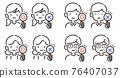圖標 Icon 矢量 76407037