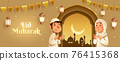 Eid Mubarak Islamic festival background with Muslim prayer at mosque window,  party flags and decoration. 76415368
