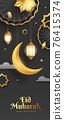3D illustration of Eid Mubarak classic black theme Muslim Islamic festival with crescent moon and islamic decorations. Vertical banner. 76415374