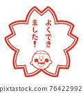 郵票 昭和 男生 76422992
