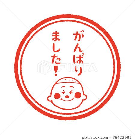 郵票 昭和 矢量 76422993