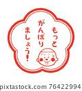 郵票 昭和 矢量 76422994