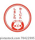 郵票 印章 昭和 76422995