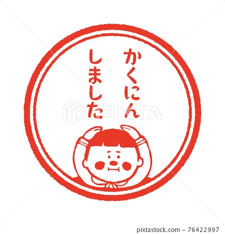 郵票 昭和 矢量 76422997