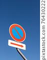 road sign, roadsign, a mark 76430222
