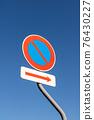 road sign, roadsign, a mark 76430227