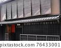 A tea room in Kyoto 76433001