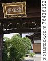 Shogunji Tower 76436152