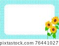 太陽花花 76441027