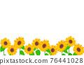 太陽花花 76441028