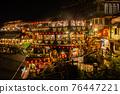 Night view of Chiufen 76447221