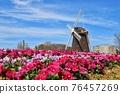 windmill 76457269
