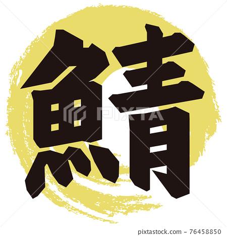 鯖魚 書法作品 字符 76458850