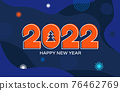 2022 New Year banner, numbers on blue fluid back. 76462769