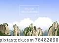 Chinese mountains panoramic landscape with big clouds. 76482898