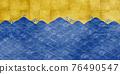 海浪日本紙背景 76490547