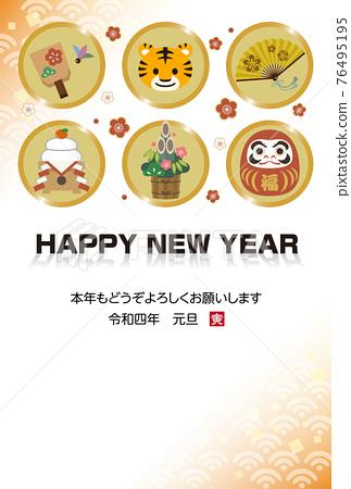 新年賀卡 賀年片 賀年卡 76495195