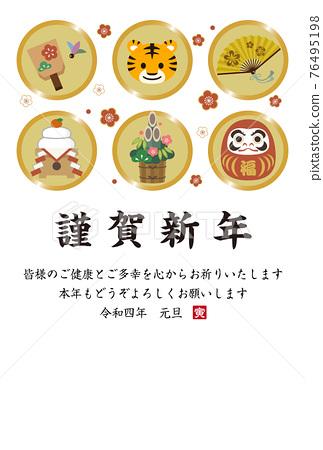 新年賀卡 賀年片 賀年卡 76495198