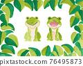 青蛙 葉子 葉 76495873