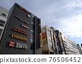 다 치카와 역 남쪽 출구의 거리 풍경 76506452