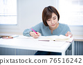 學習 念書 教育 76516242