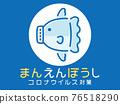 vector, vectors, logo 76518290