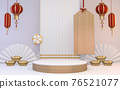 The Mock up white and gold Podium for product display minimal geometric design.3D rendering 76521077