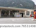 vehicle, station, train station 76531498
