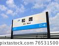 station, train station, station building 76531500