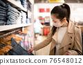 女性購物 76548012