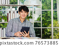 handsome man using touchpad checking his mail 76573885