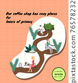 Coffee bar invitation flyer with cozy places for lovers of privacy in city garden landscape 76578232