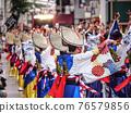 yosakoi, yosakoi festival, festival 76579856