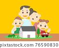 家庭 家族 家人 76590830