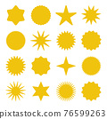 Retro stars, sunburst symbols. Vintage sunbeam icons. Yellow shopping labels, sale or discount sticker, quality mark. Special offer price tag, promotional badge. Vector illustration. 76599263