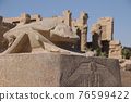 Ruins of the Egyptian Karnak Temple, the largest open-air museum in Luxor 76599422