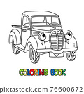 Funny small old truck with eyes. Coloring book 76600672