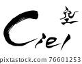 字母 日語 日本人 76601253