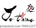 愛 愛情 字母 76601257