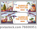Farms of the future cartoon banners, plants grow 76606951