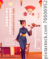 Chinese restaurant cartoon ad promo poster 76606952