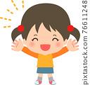 歡呼慶祝 兒童 小朋友 76611248
